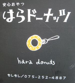 2009.7.26はらドーナツblog