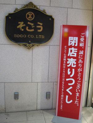 2009.8.1そごうblog01