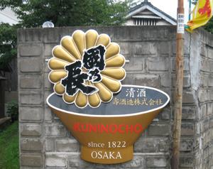 2009.8.5国乃長blog01