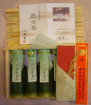 竹水羊羹blog01