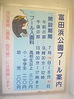 09'富田浜公園プール案内板