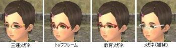 いろんなタイプのメガネ