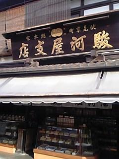 駿河屋稲荷店(京都市)