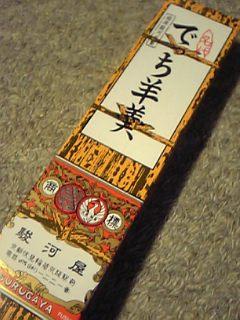 「でっち羊羹」駿河屋稲荷店(京都市)