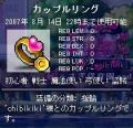 20070523-06.jpg
