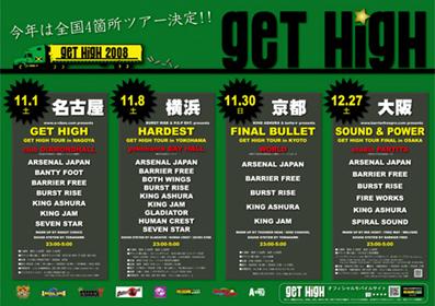 get_high_tour_01.jpg