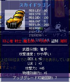中級ダイヤ+中級幸運