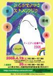 poster2008.jpg