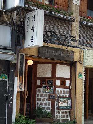 2008_0909仁寺洞