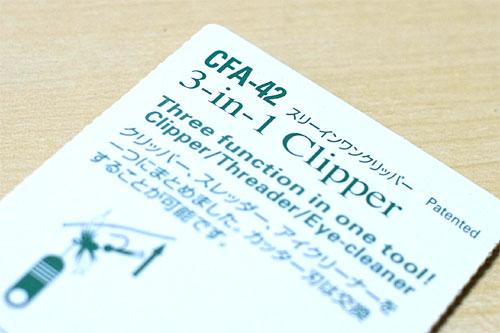 C&F 3-in-1 クリッパー パッケージ