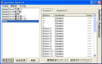 JoyToKey01.png