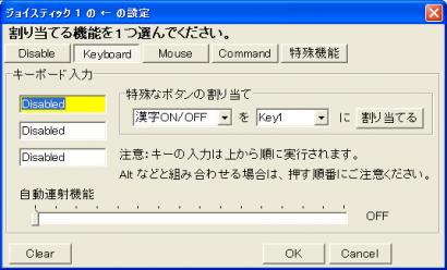 JoyToKey02.png