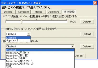 JoyToKey04.png