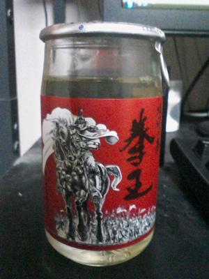 日本酒・拳王