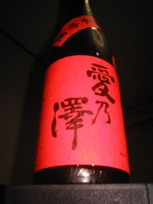 愛乃澤_純米吟醸原酒_山田錦