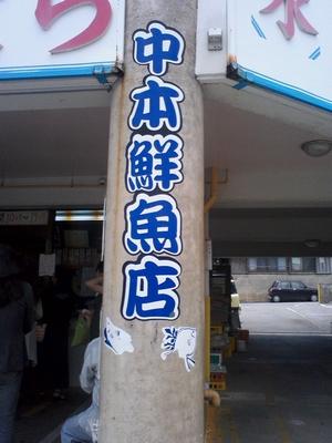中本鮮魚店01
