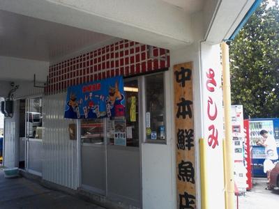 中本鮮魚店02