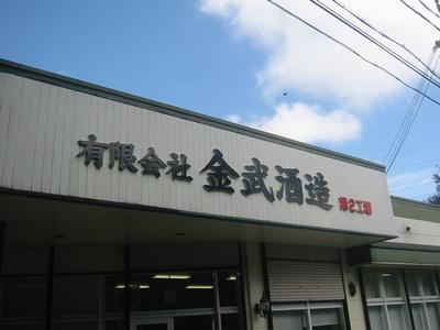 金武酒造02