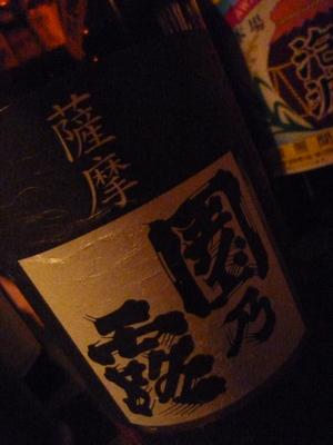 甕仙人_園の露黒麹