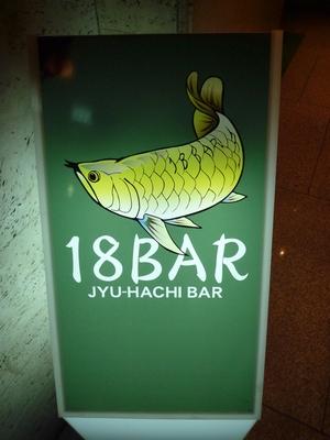 18BAR_看板