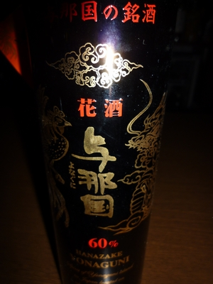18BAR_与那国花酒_002