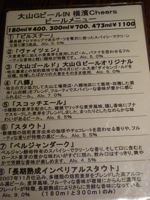 横濱チアーズ_大山Gビール_01