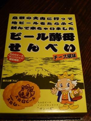 横濱チアーズ_大山Gビール_05