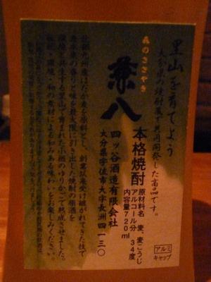 兼八・森のささやき_02