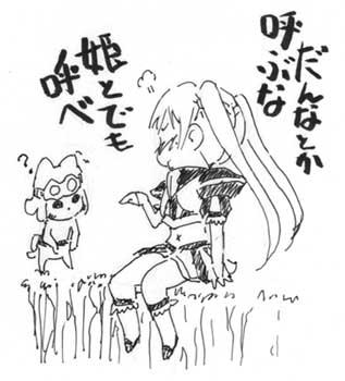 姫とでもよべ