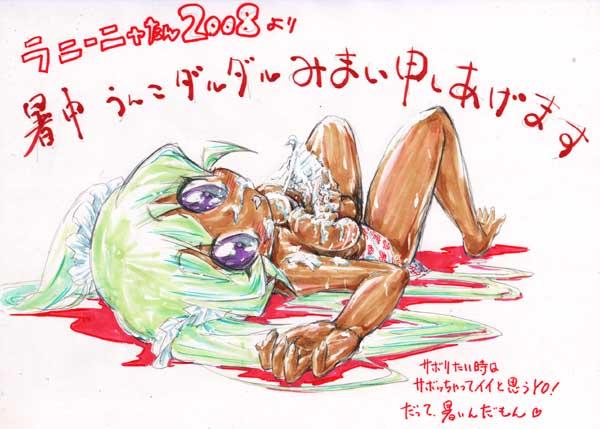 暑中ラニーニャ2008