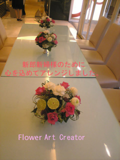結婚式 フラワーアレンジ テーブル