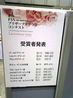 フラワードリーム 2009 in Tokyo 受賞者