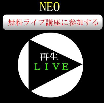 NEO_LIVE.jpg
