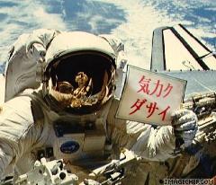 spacewalk_kiryoku.jpg