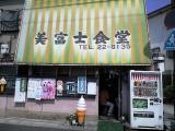 mifuji_facade