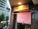 hananoya_entrance