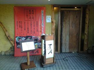 rogetsu_entrance