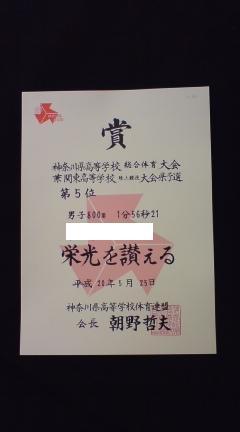 県5位入賞