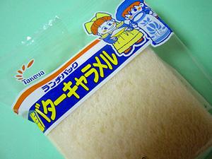 ランチパック塩バターキャラメル