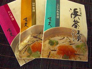 陸前仙臺浜茶漬