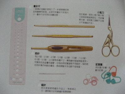台湾の編み物の本