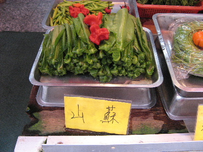 台湾の野菜1