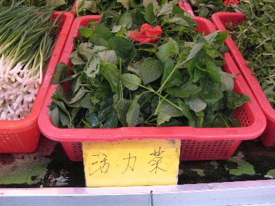 台湾の野菜2