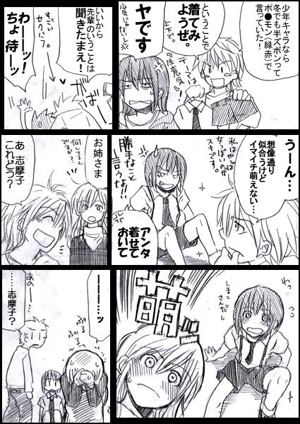 乃梨子が少年ぽいとよく言われるのでつい…。