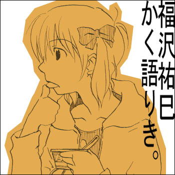 Yumi Talks.