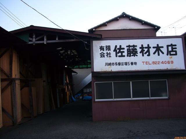 2008_01130028.jpg