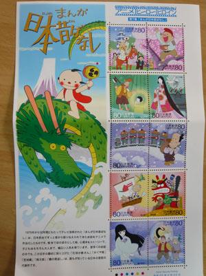日本むかし話の切手