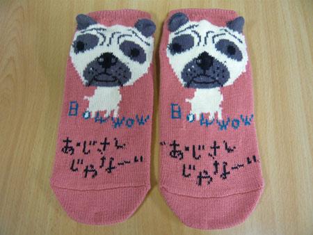 パグの靴下