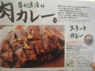 MEETS 肉カレー