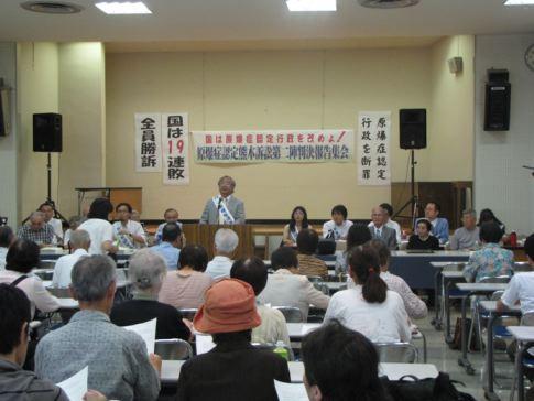 熊本報告集会